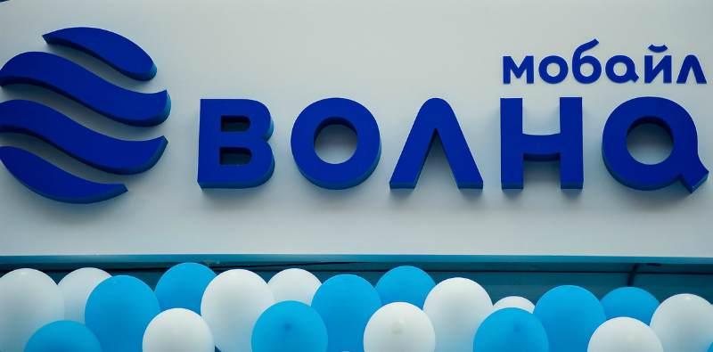 Волна мобайл - сотововый оператор в Крыму